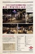 design seasonal newsletter vintage mood tabloid sized showing Sanlitun flagship opening   British Fashion Denim Retail Brand – Lee Cooper in China :: retail design & retailing graphics