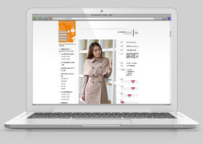 Les Premières Taobao eShop revamp 2nd season : : Individual merchandise (Part 2)