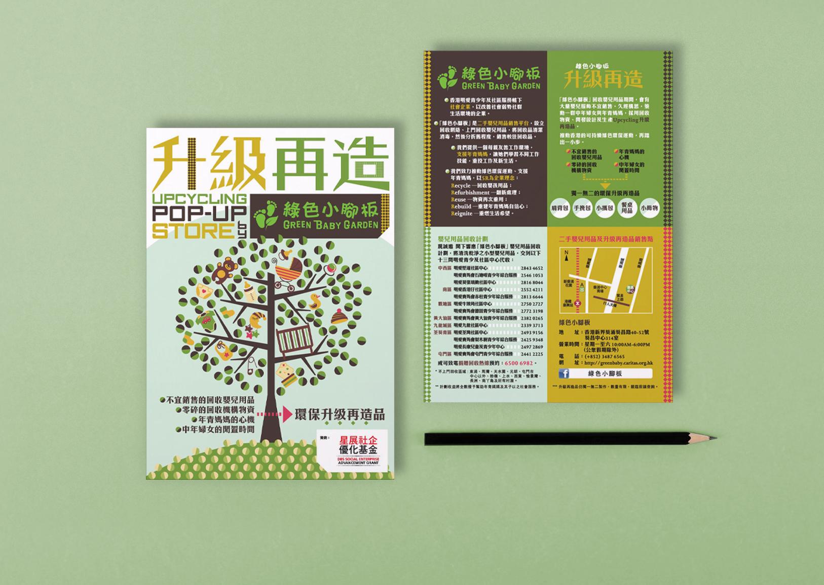 Green Baby Garden :: Second-hand Retail Platform :: Adhoc Leaflet Design front and back