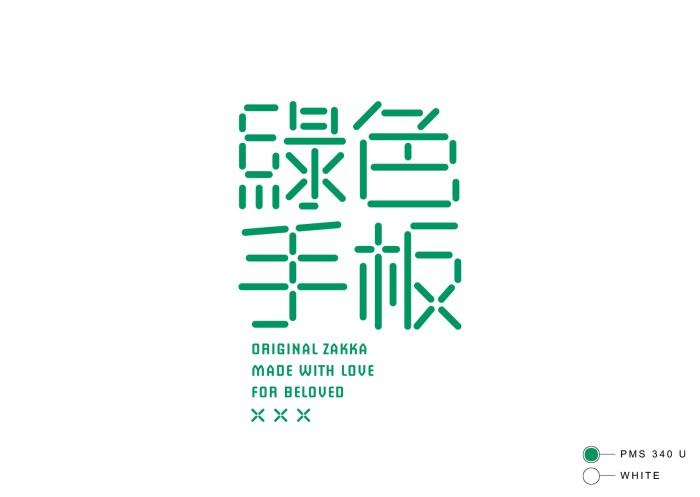 Green Hands :: Branding Identity Design :: vertical full logo with tagline on white background