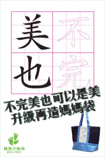 "post poster ""Chinese calligraphy, missed writing 2 characters representing imperfect"" 