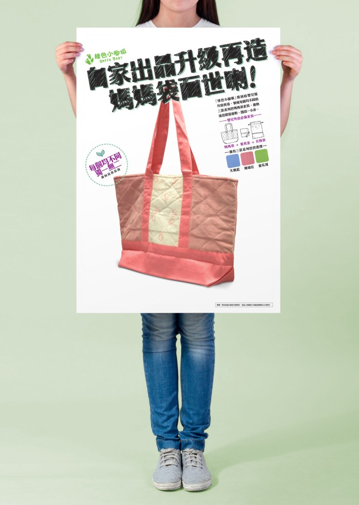 Green Baby Garden upcycling merchandise promotion poster shown in real size