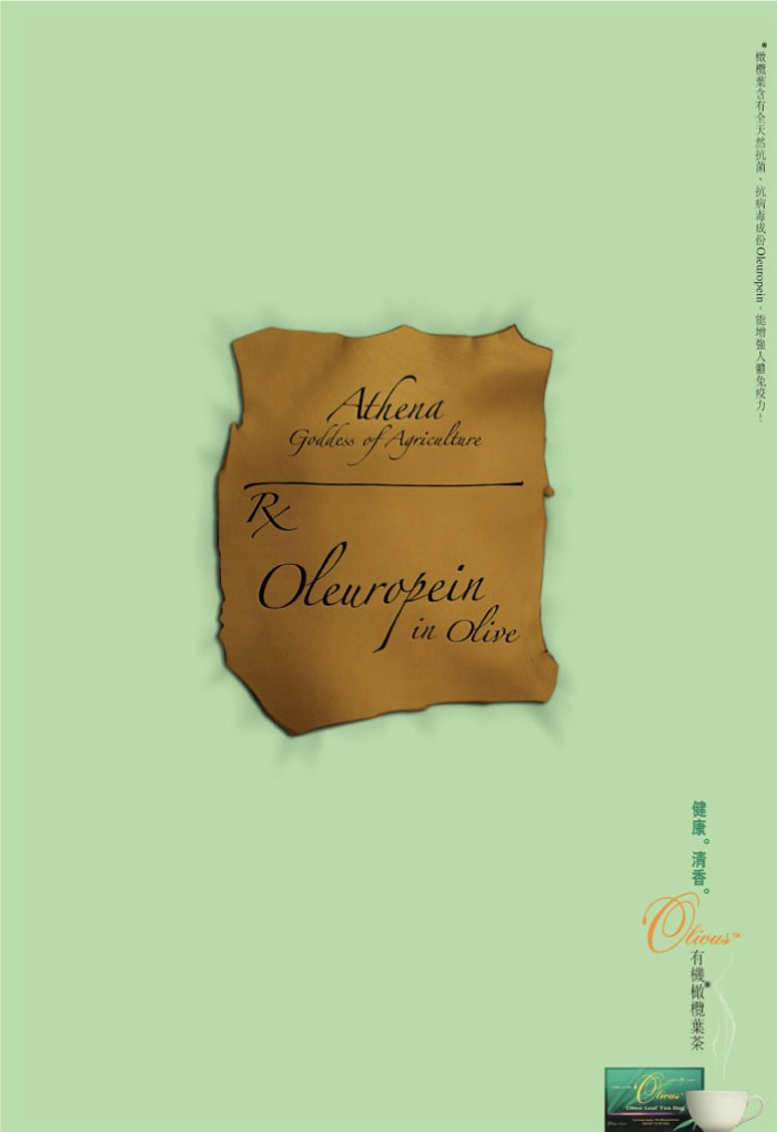 Olivius Olive Leaves Tea
