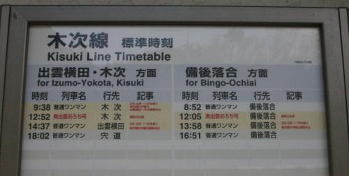 油木駅 時刻表