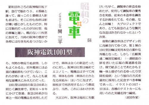 阪神1001型(文)_NEW