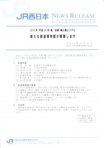 JR西日本鉄博ニュースリリース1