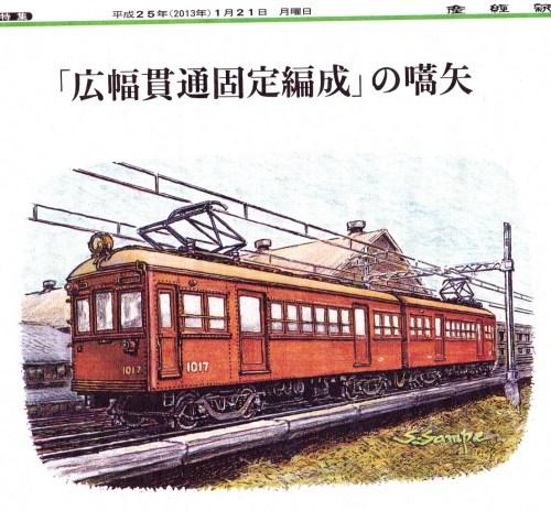 阪神1001型_NEW