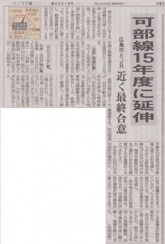中国新聞 2013-1-1朝刊