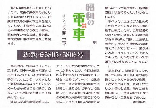 近鉄南大阪線5805(文)_NEW