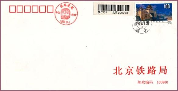 03_北京西駅切手
