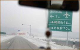22_北極村へ
