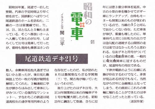 尾道鉄道デキ21(文)_NEW