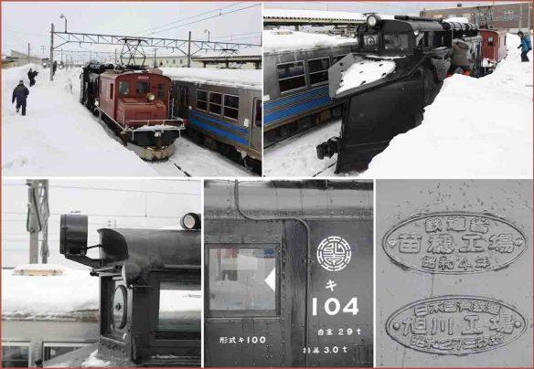 11_黒石駅ラッセル