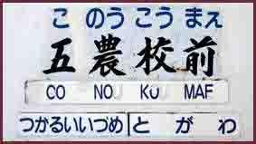 11_駅名版