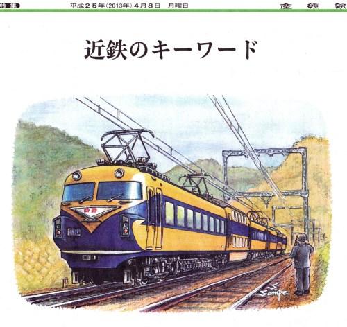 近鉄10100_NEW