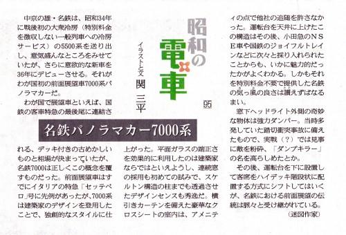 名鉄7000系(文)_NEW