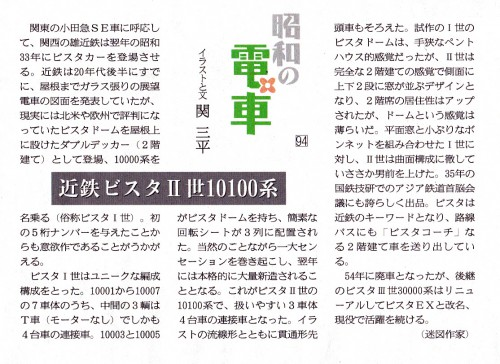 近鉄10100(文)_NEW