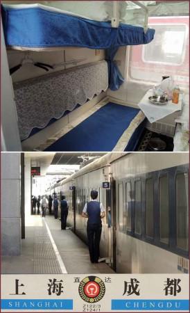 04_上海駅Z122