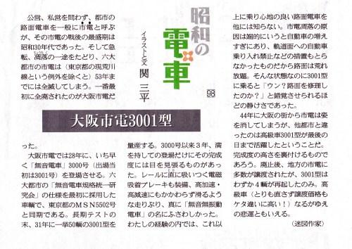 大阪市電3001型(文)_NEW