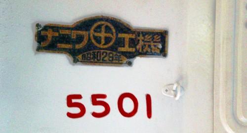 5501(銘板)