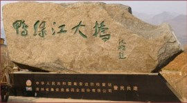 05_集安鴨緑江国境鉄道大橋5
