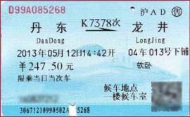 05_切符1