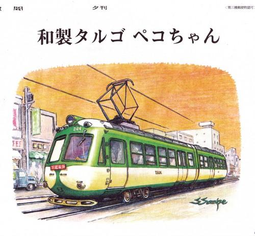 玉電デハ200_NEW