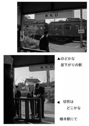 橘寺駅 2題-1