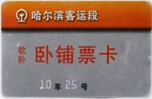 01_切符3