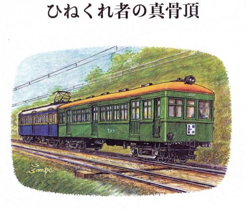 東急クハ3232号_NEW