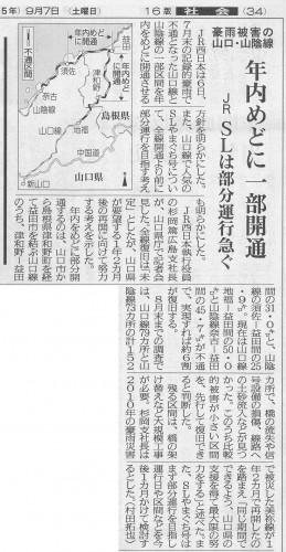 平成25年9月7日 中国新聞朝刊