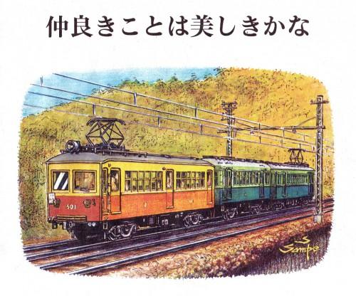 京阪500型_NEW