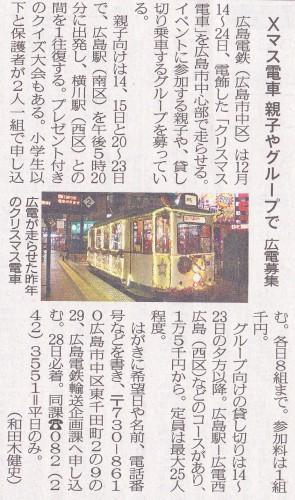 H25-11-26 中国新聞朝刊