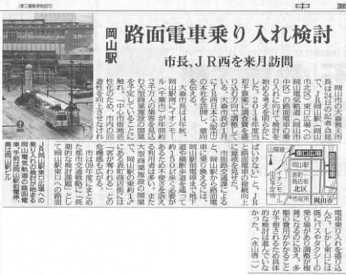 平成25年12月25日 中国新聞朝刊