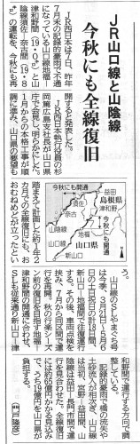 H26-2-8 中国新聞朝刊