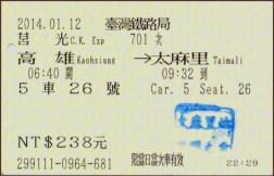 03_切符