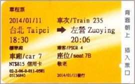 切符_台北→高鐡
