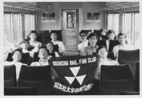 昭和45年6月27日 高槻電車区見学会