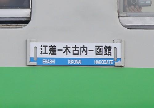 まもなく廃止、江差線木古内-江差/2014.05.06/Posted by 893-2