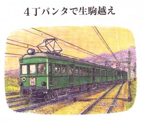 近鉄モ400_NEW