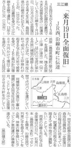 H26-6-12 中国新聞
