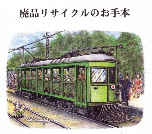 阪神121型_NEW