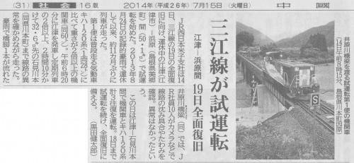 H26-7-15 中国新聞