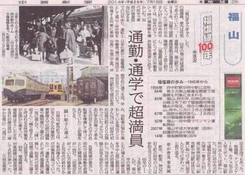 H26-7-18 中国新聞