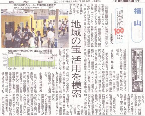 H26-7-19 中国新聞
