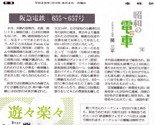 阪急655~657(文)_NEW