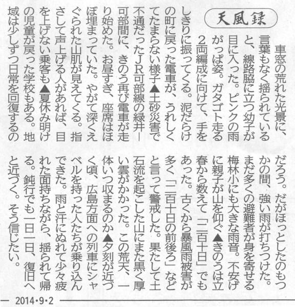 H26-9-2 中国新聞1面