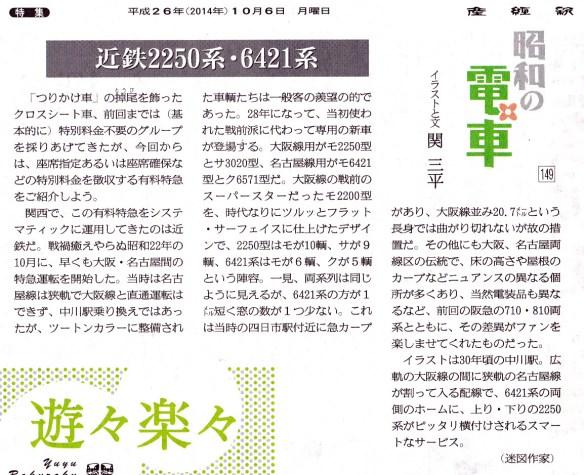 近鉄2250系(文)_NEW