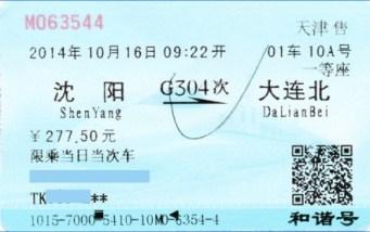 01_瀋陽⇒大連_切符