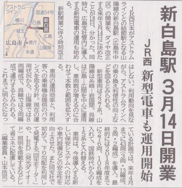 12月19日 朝刊